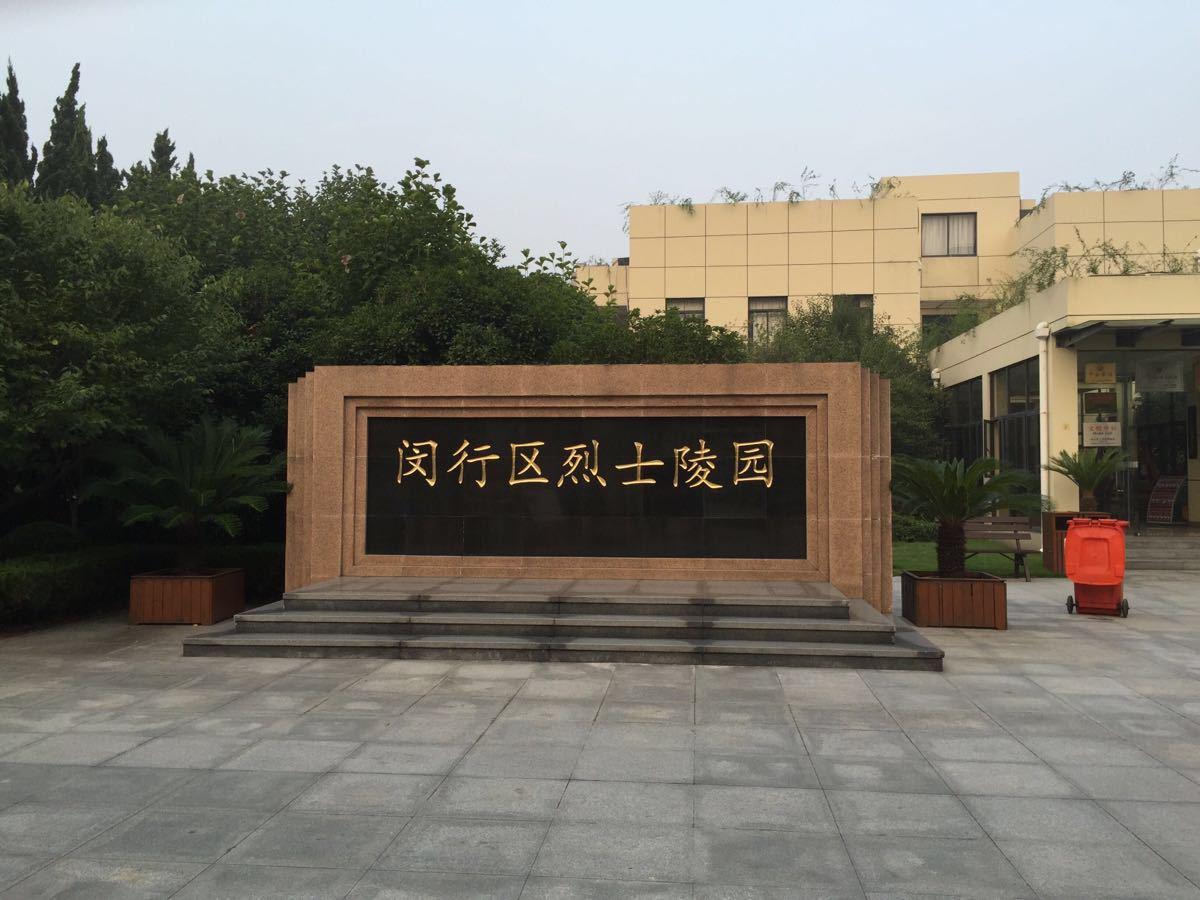 【携程攻略】上海闵行区烈士陵园好玩吗