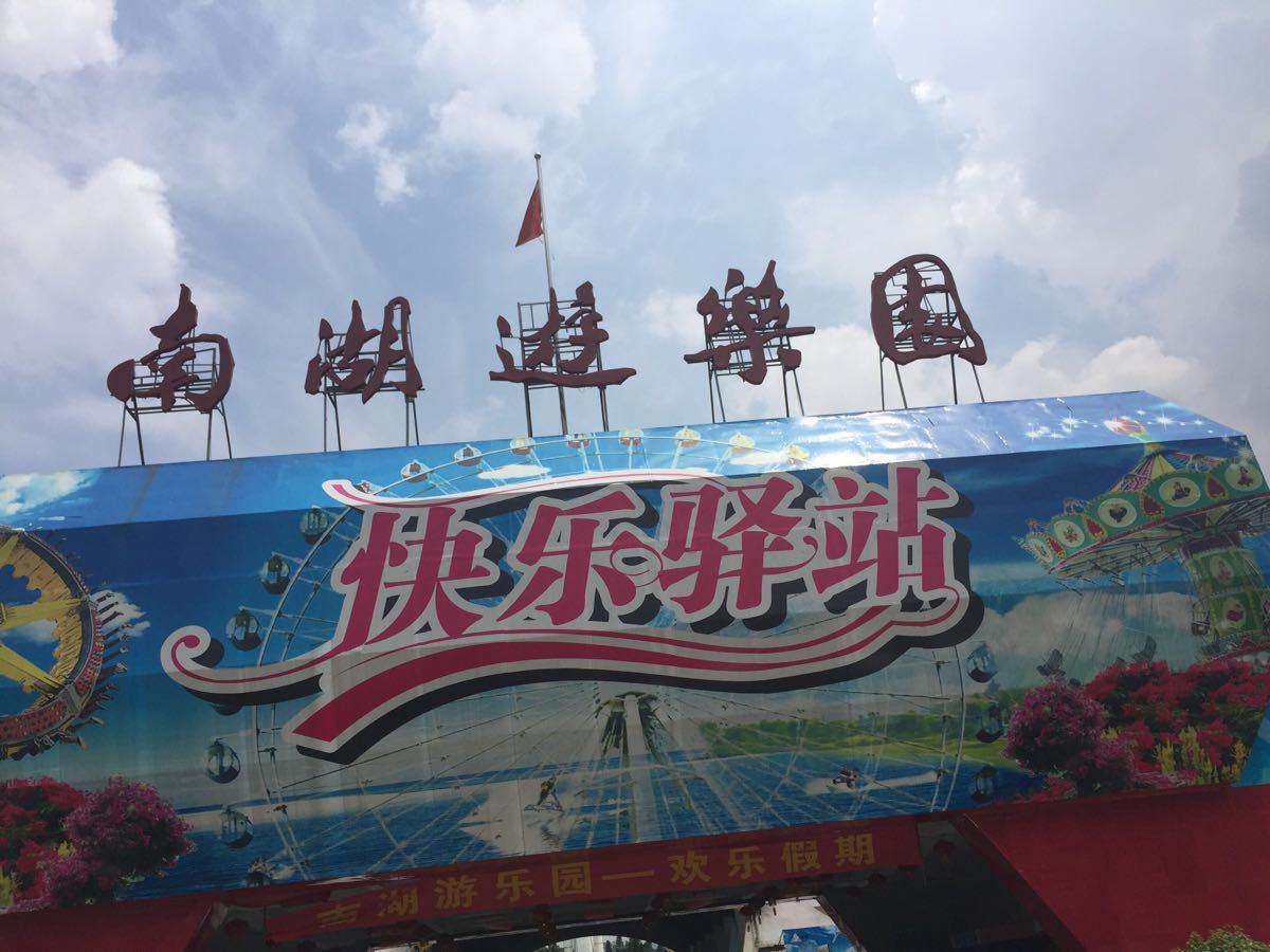 南湖游乐园旅游景点攻略图图片
