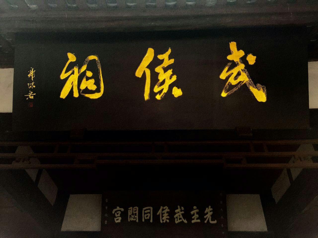 【晓谁游成都】天府之城自由行4天3晚悠闲全攻略秋叶原自由行攻略图片