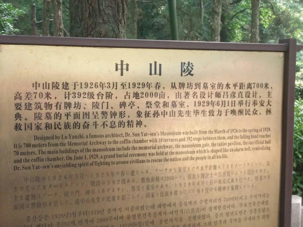 南京中山陵.