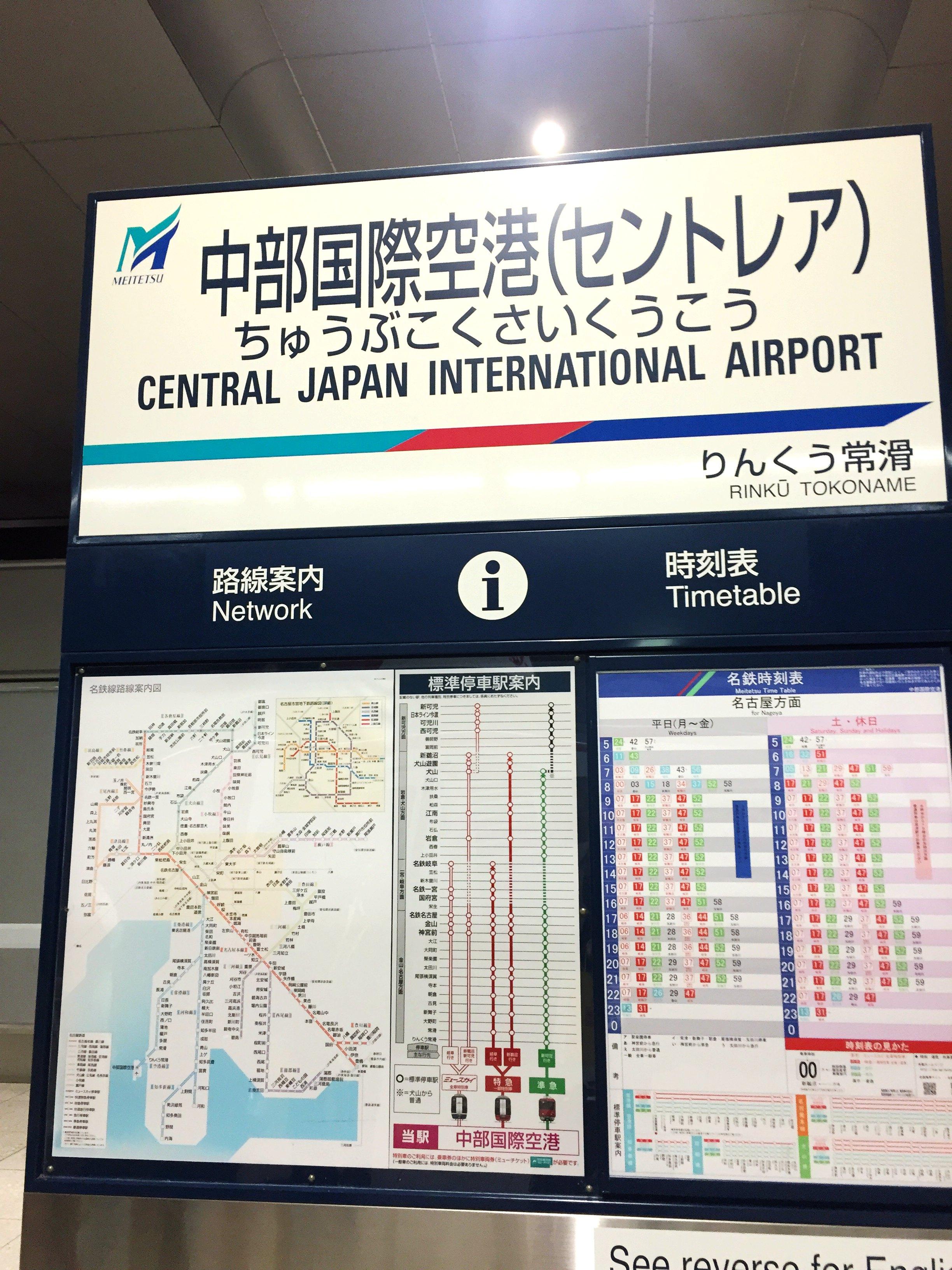 【携程攻略】名古屋中部国际机场怎麼样/怎麼去