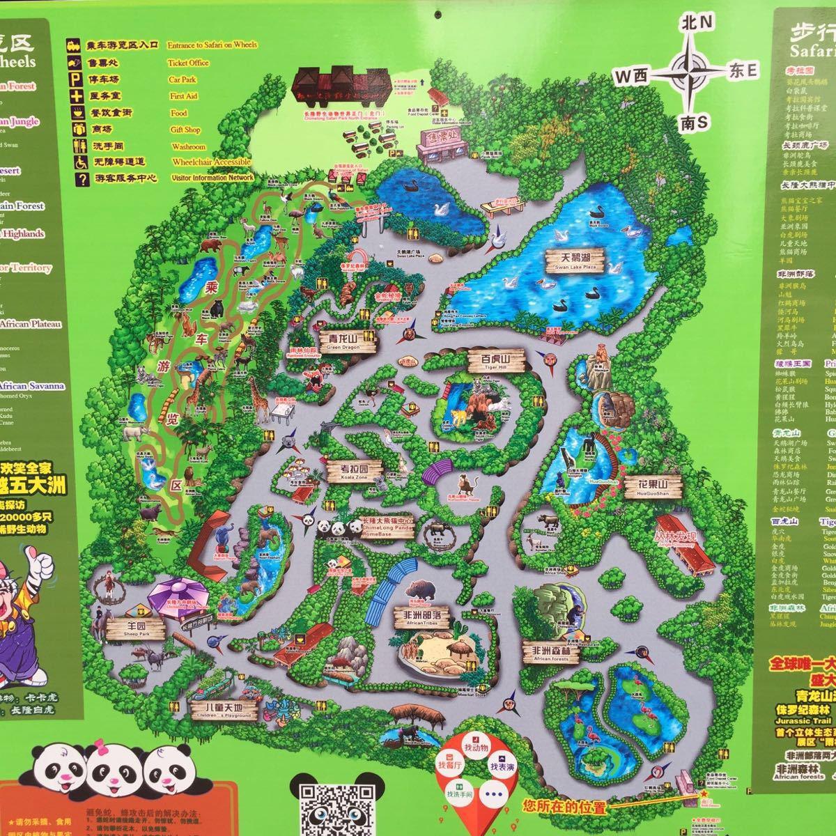 【携程攻略】广东长隆野生动物世界景点,园区布置很.