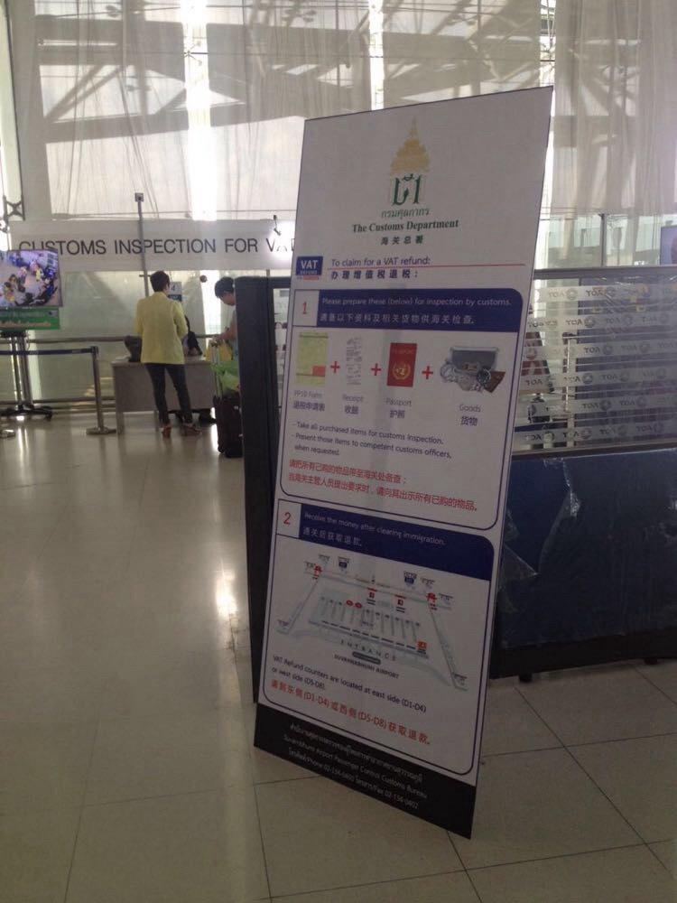 曼谷素旺那普机场如何退税?