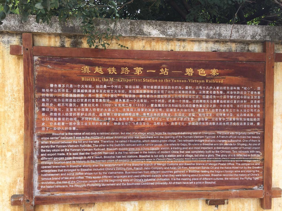 2018碧色寨火车站_旅游攻略_门票_地址_游记点评,蒙自