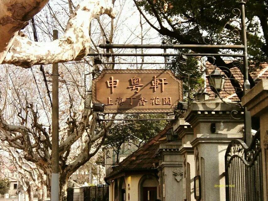 【携程影音】香花丁上海园好玩,香花丁上海园景点样雏菊韩国版电影百度攻略图片