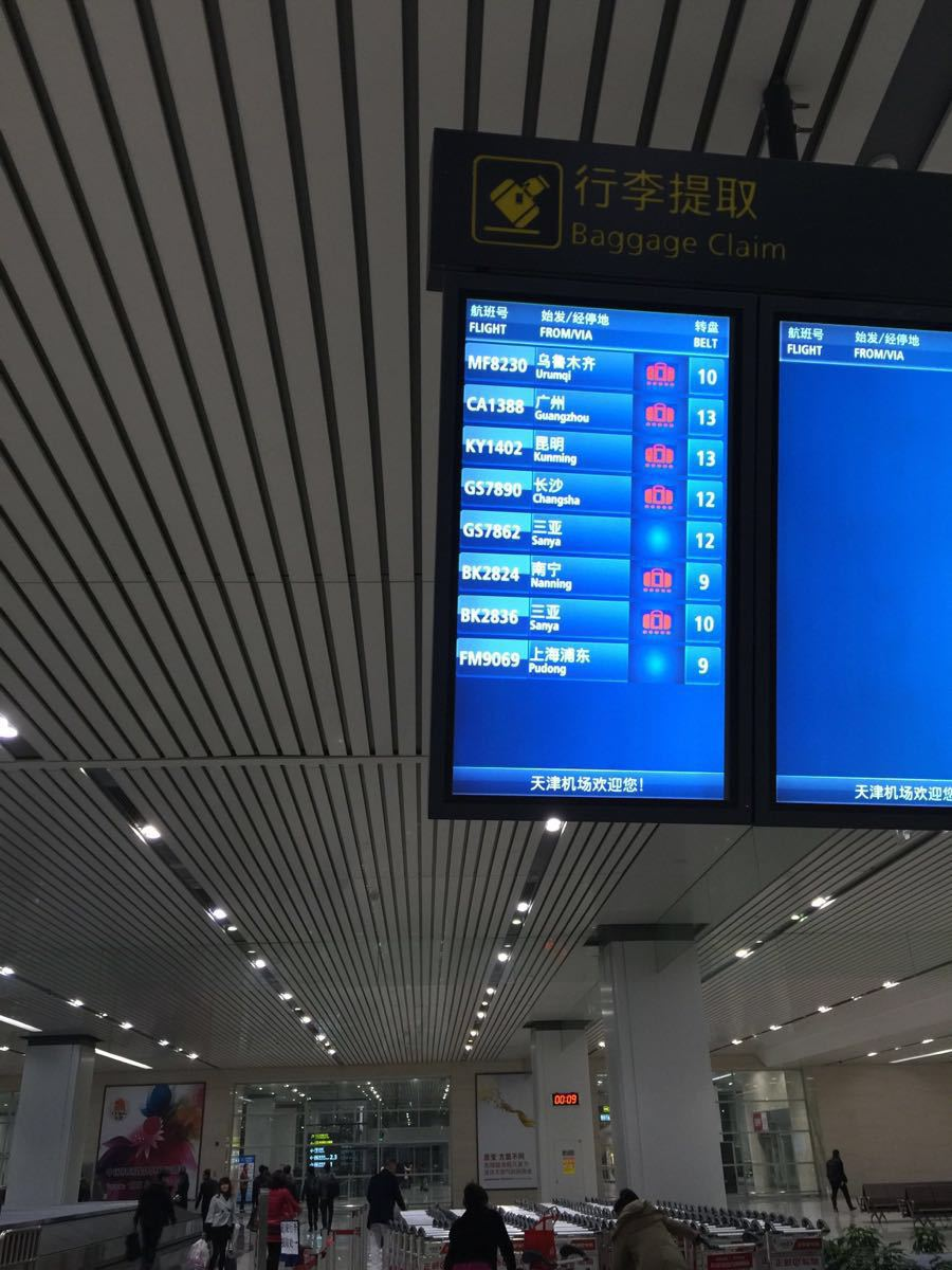 【携程攻略】天津滨海国际机场