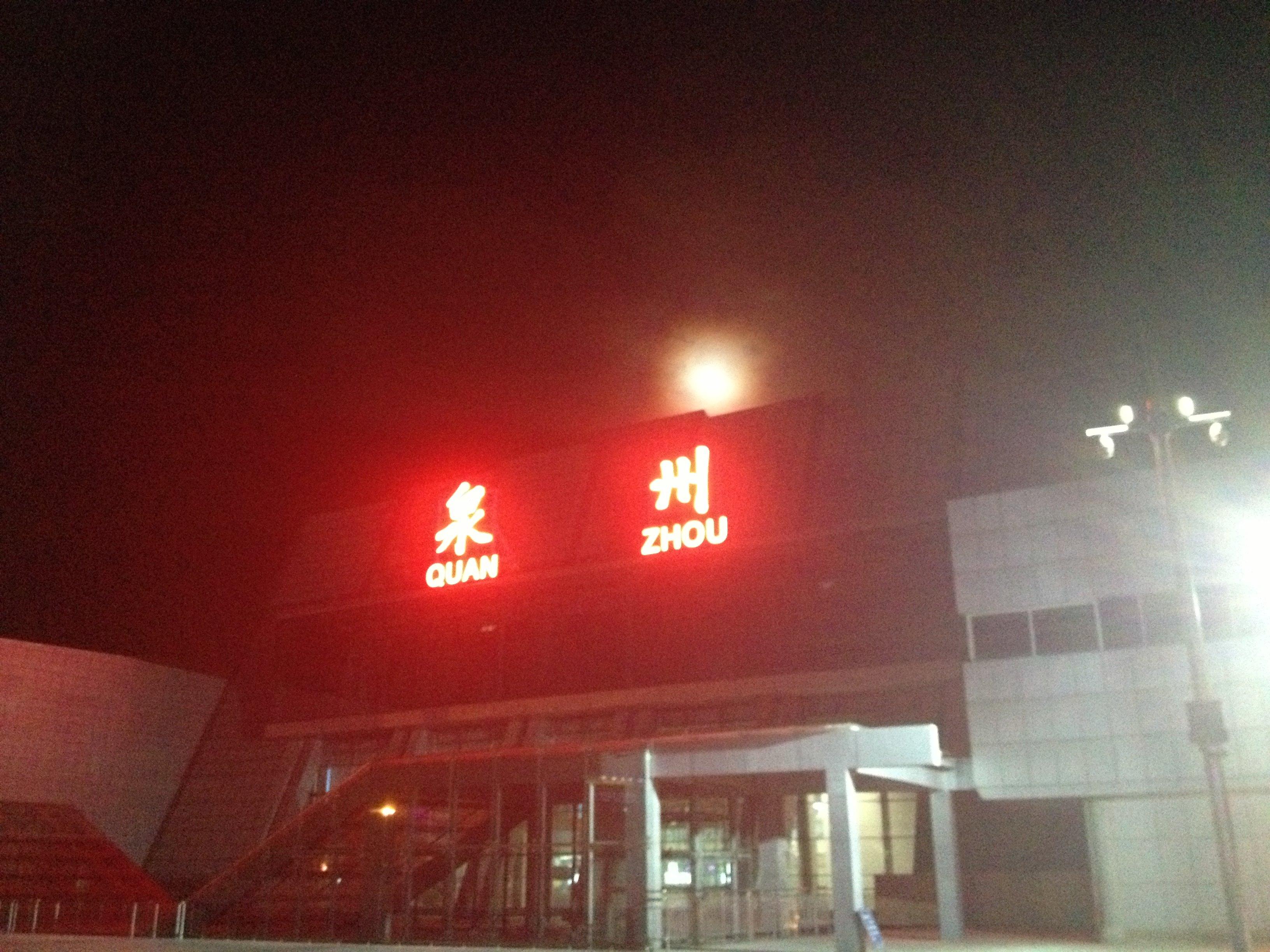 【携程攻略】泉州晋江国际机场介绍