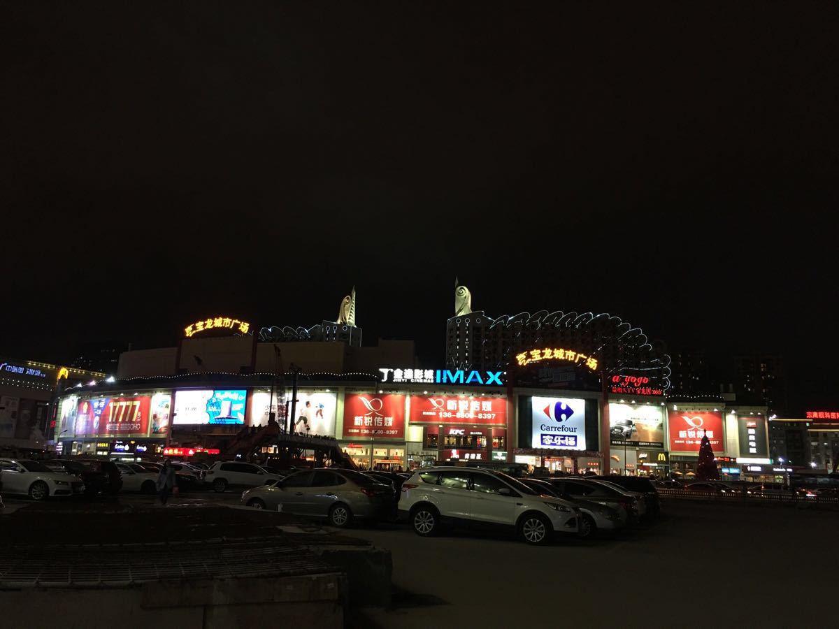 【携程攻略】福州宝龙城市广场怎么样/如何去,宝龙好图片