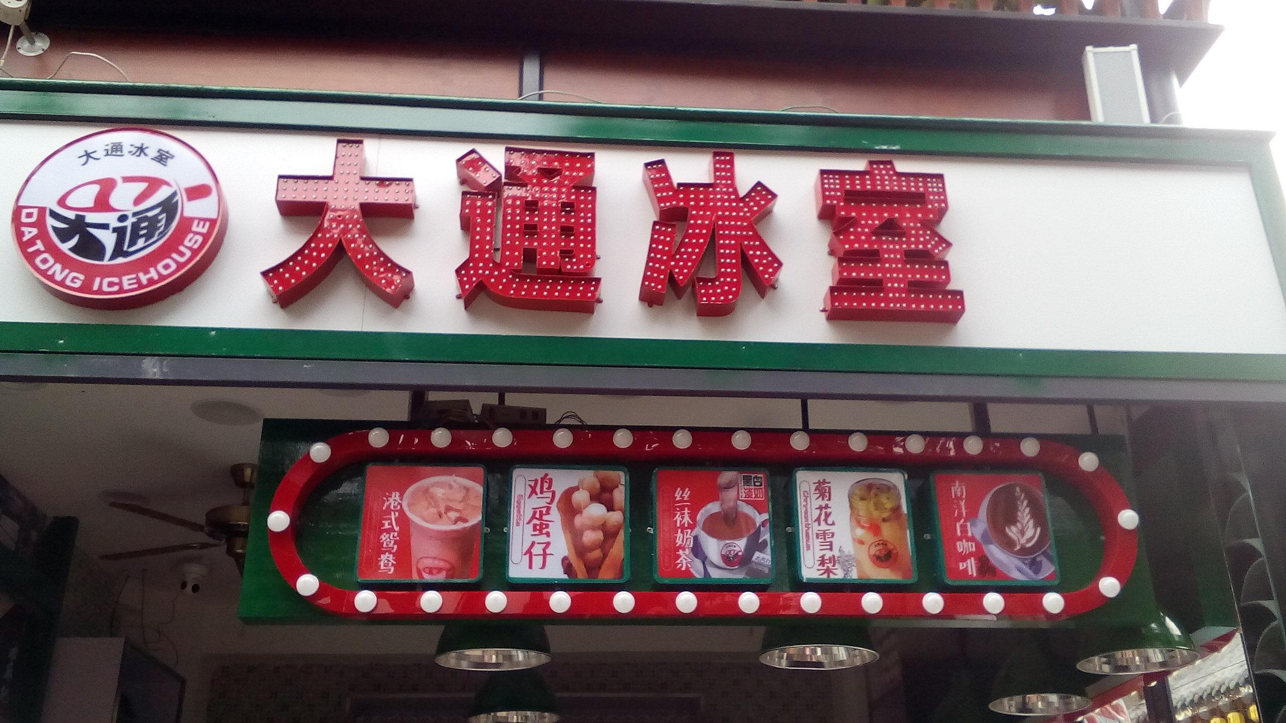 大通冰室(海滨城店)梦幻西游游升级手攻略2015图片