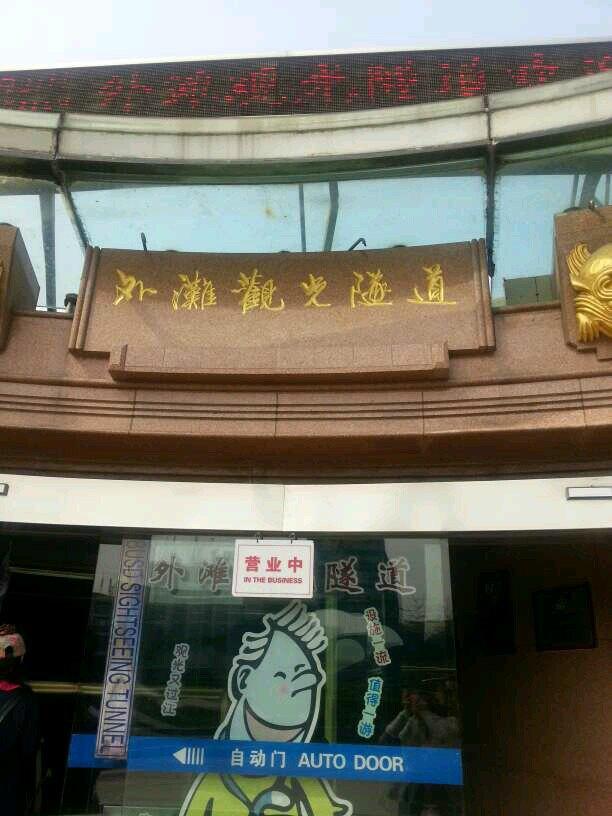 【携程攻略】上海外滩人行观光隧道好玩吗