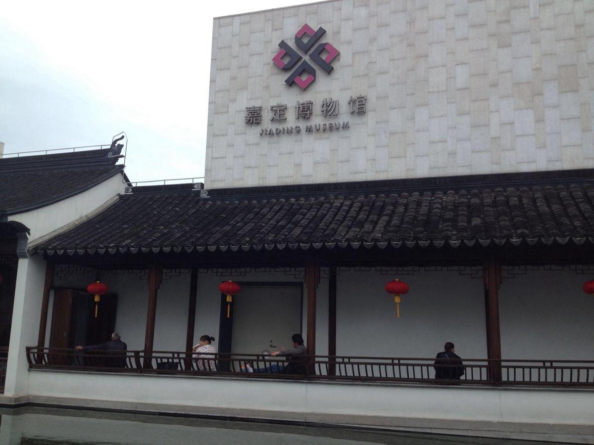 上海电视大学嘉定分校_【携程攻略】上海嘉定博物馆好玩吗,上海嘉定博物馆样