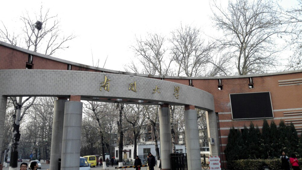 【携程攻略】天津南开大学景点