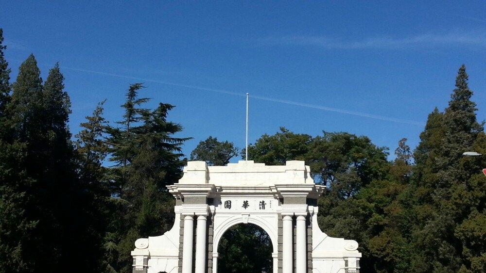 清华大学很大,来这里的游客需要登记身份证,进入校门后还有二校门,便是一片草坪,在这片偌大的草坪北面就是红墙白柱的大礼堂,远远的看去就像一个标志,在没有演出的日子,就像一个景观的背景,接纳着虔诚而来的游人,清华园中无数陌生而又亲切的西式建筑牌坊下不时有游人拥在下面,幸福地留影,  深秋的清华园非常漂亮,校园中的银杏树很多,尤其是在二校门附近,尤其是黄叶纷飞的感觉,让校园中有着别样的风情,这些简洁的西方园林布局和流畅的楼宇设计,正好吻合了清华严谨细致的科学精神,并至今得以保持和传承。日冕是中国古代普遍使