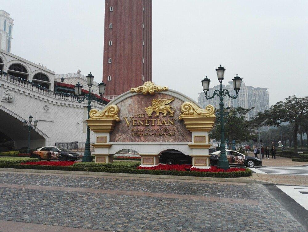 内部是奢华的欧式风格;一楼赌场人多的有如菜市场