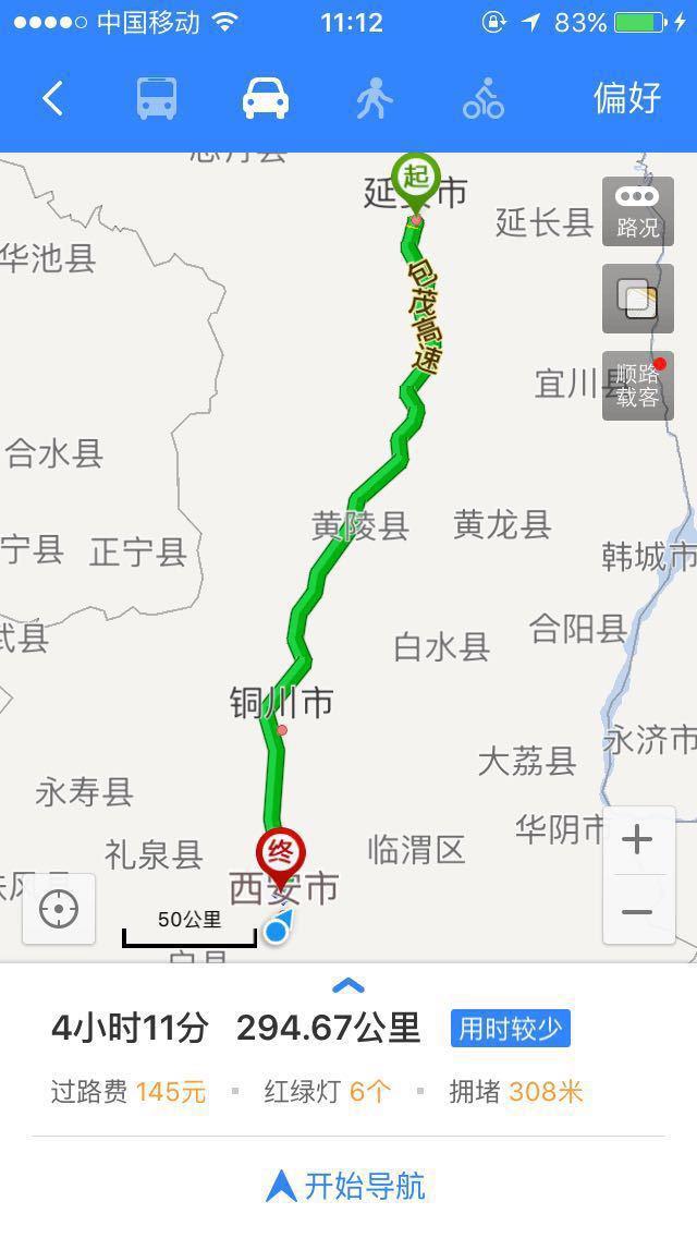 延安到西安有305公里 有