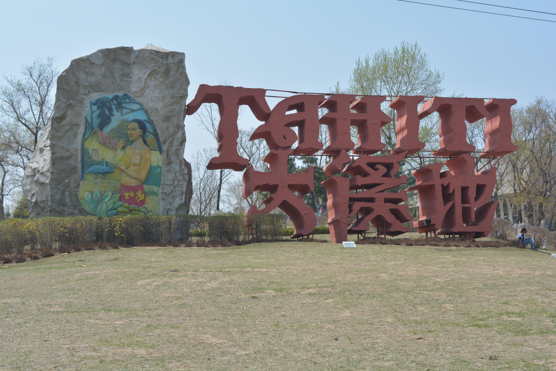 沈阳棋盘山动物园熊猫馆