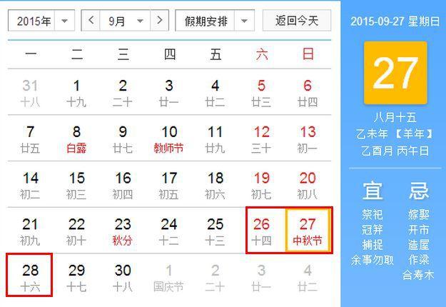 2015年中秋节是哪天 ,2015年中秋节放假安排?
