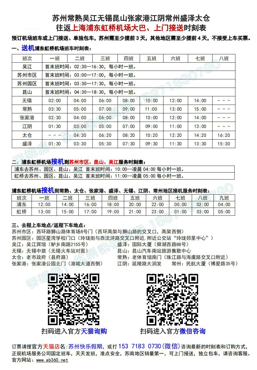 请帮忙提供上海浦东机场到苏州大巴的时刻表