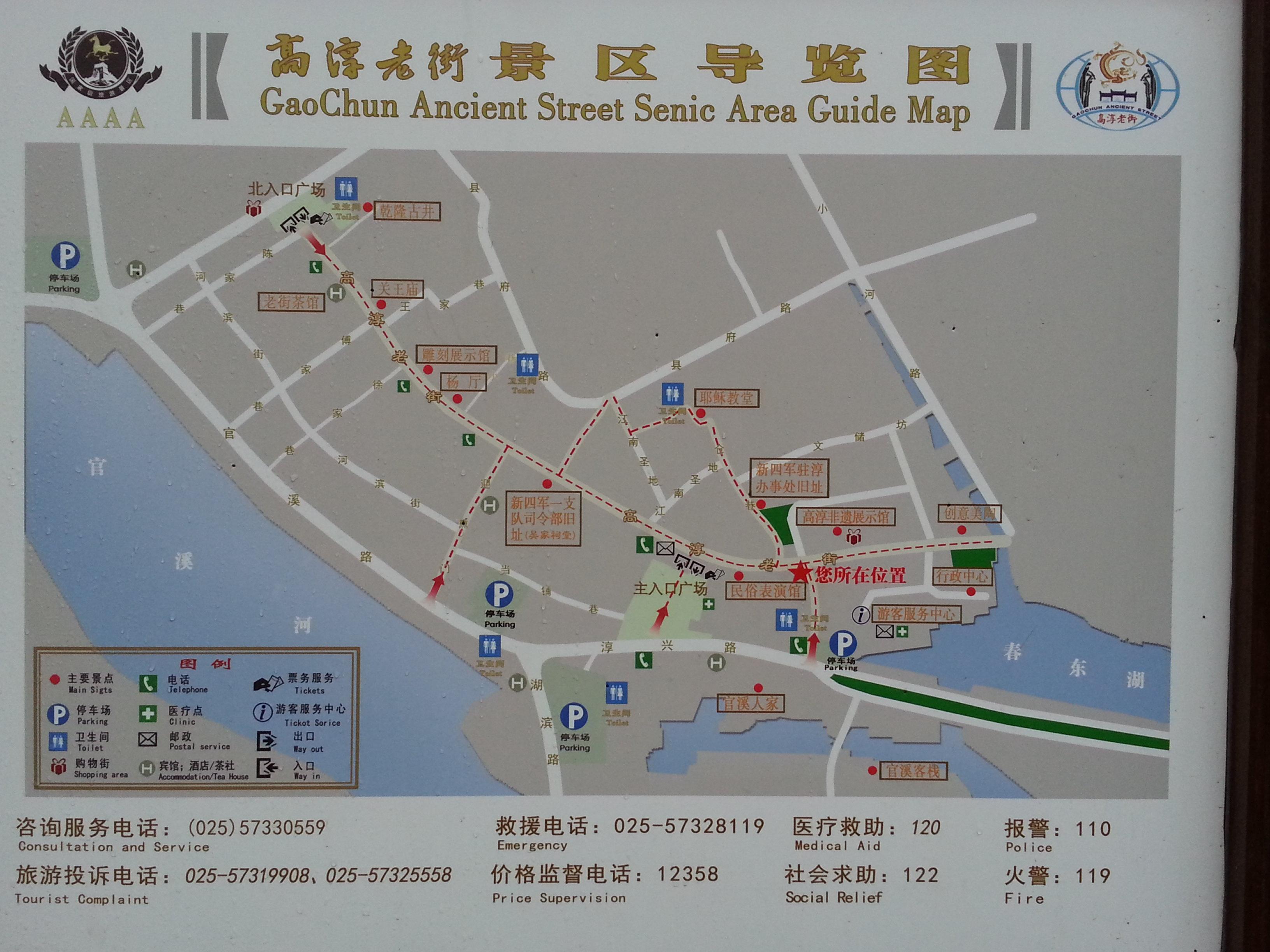 高淳手绘旅游地图