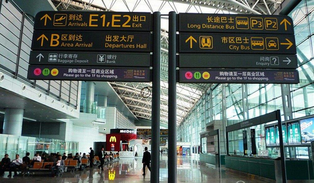 【携程攻略】广州白云国际机场怎麼样/怎麼去