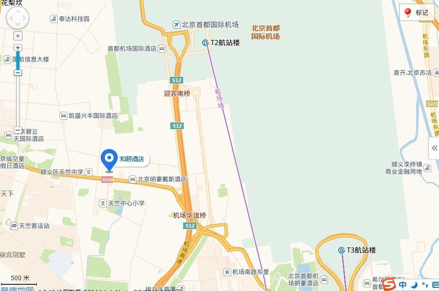 北京首都机场新国展和颐酒店#离机场有多远?