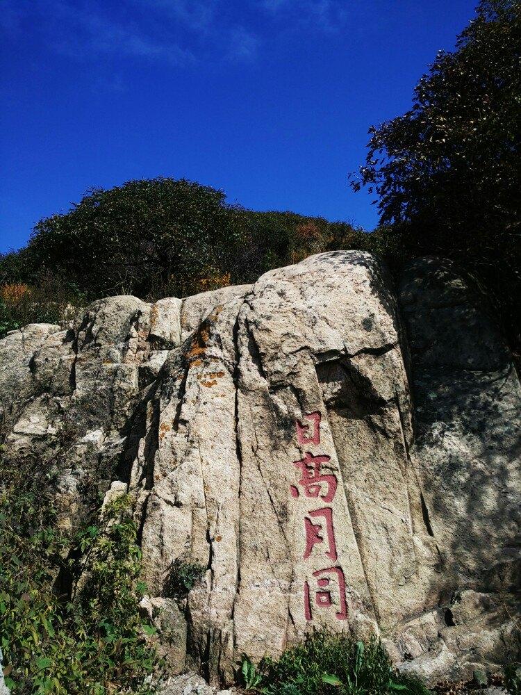【携程攻略】山东泰山风景区景点,汽车往返60缆车往返图片