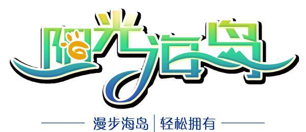 logo logo 标志 设计 矢量 矢量图 素材 图标 600_260