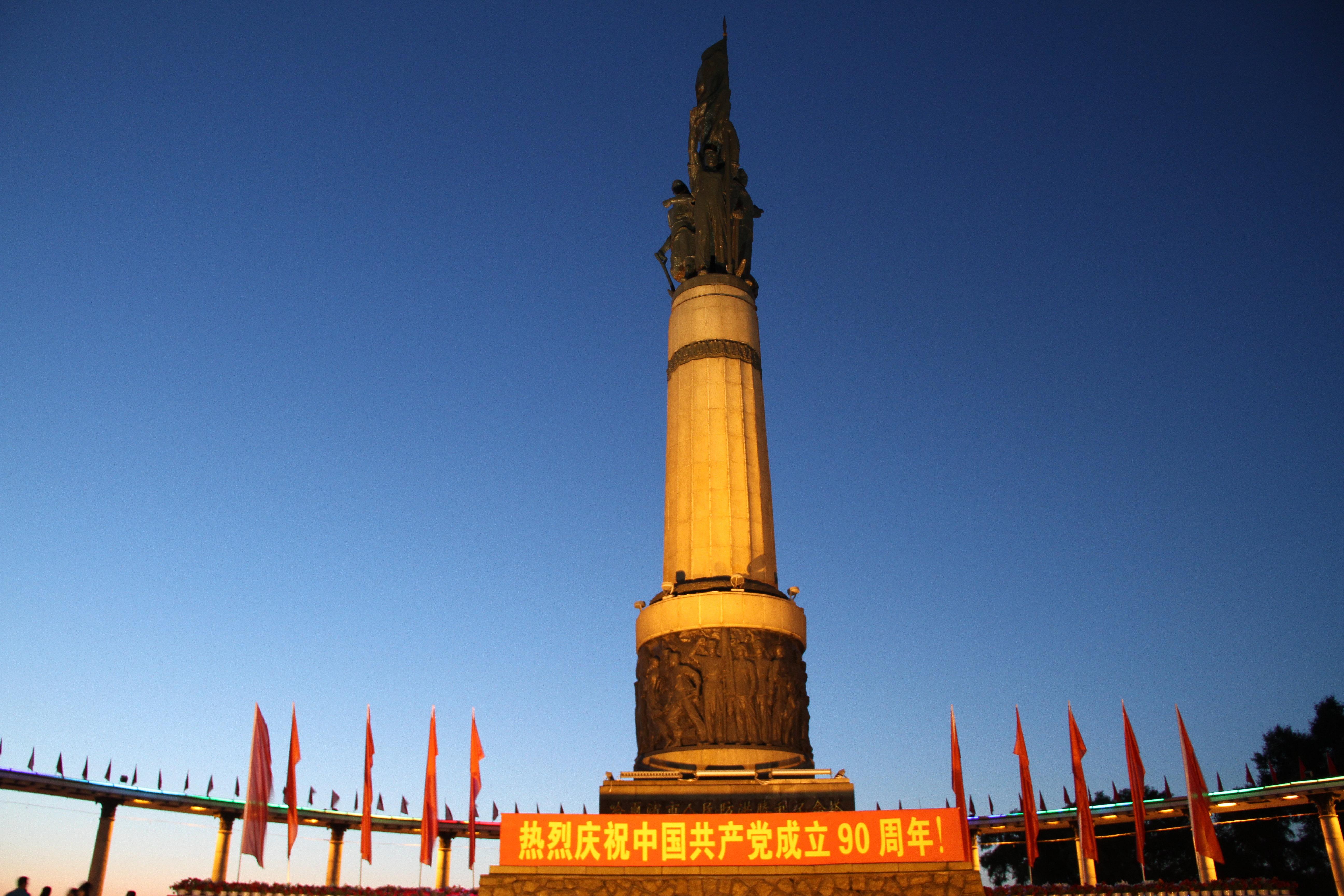 】黑龙江哈尔滨防洪纪念塔好玩吗-延边红旗村好玩吗 延边安图红旗图片