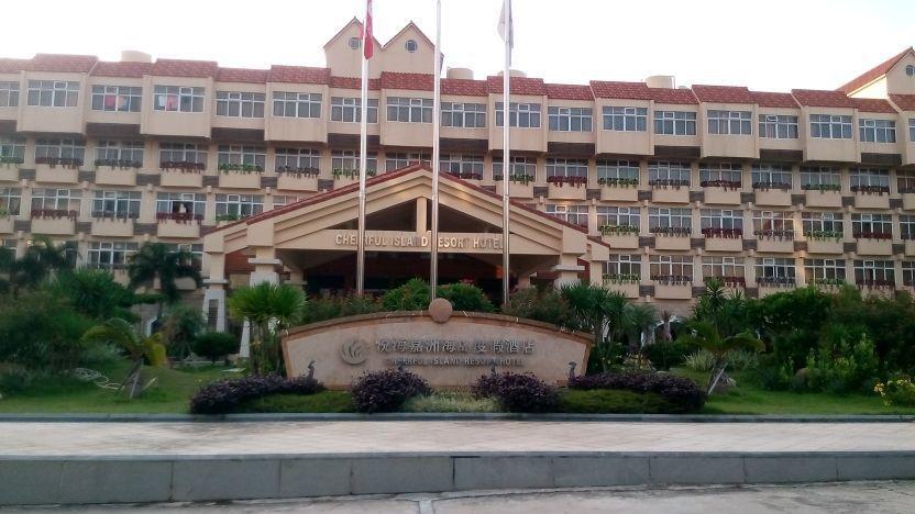 台山上川悦海嘉洲海岛度假酒店