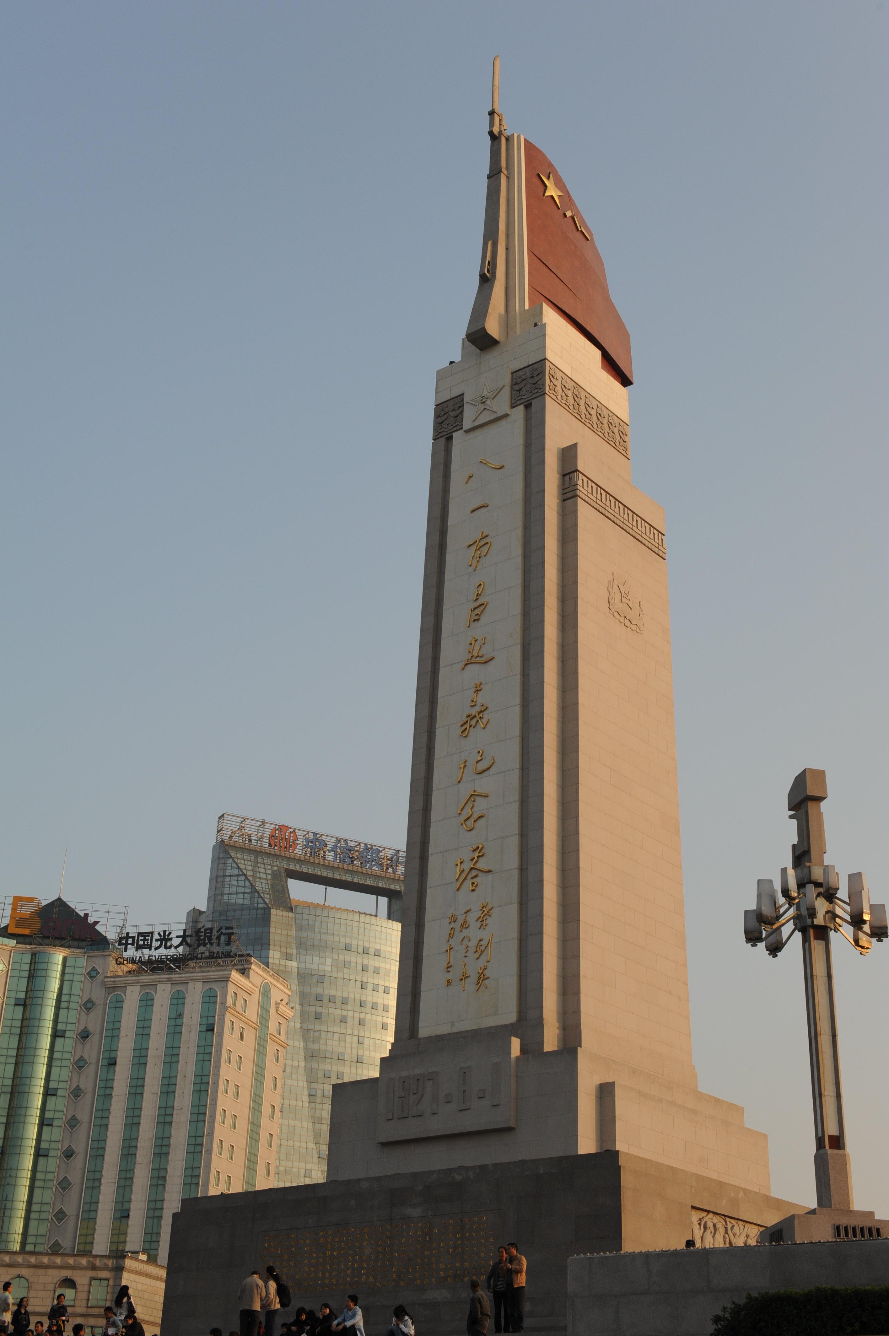 【携程攻略】江西八一南昌起义纪念塔适合朋友出游吗