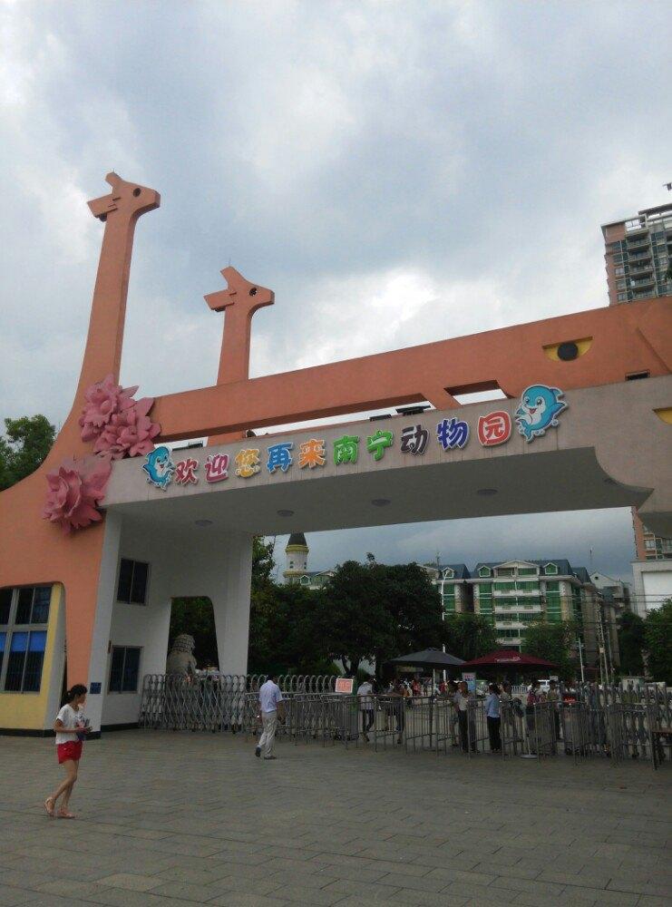 【携程攻略】广西南宁动物园家庭亲子点评