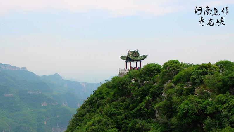 青龙峡风景名胜区位于太行山南麓的河南省焦作市修武县境内,距焦作市