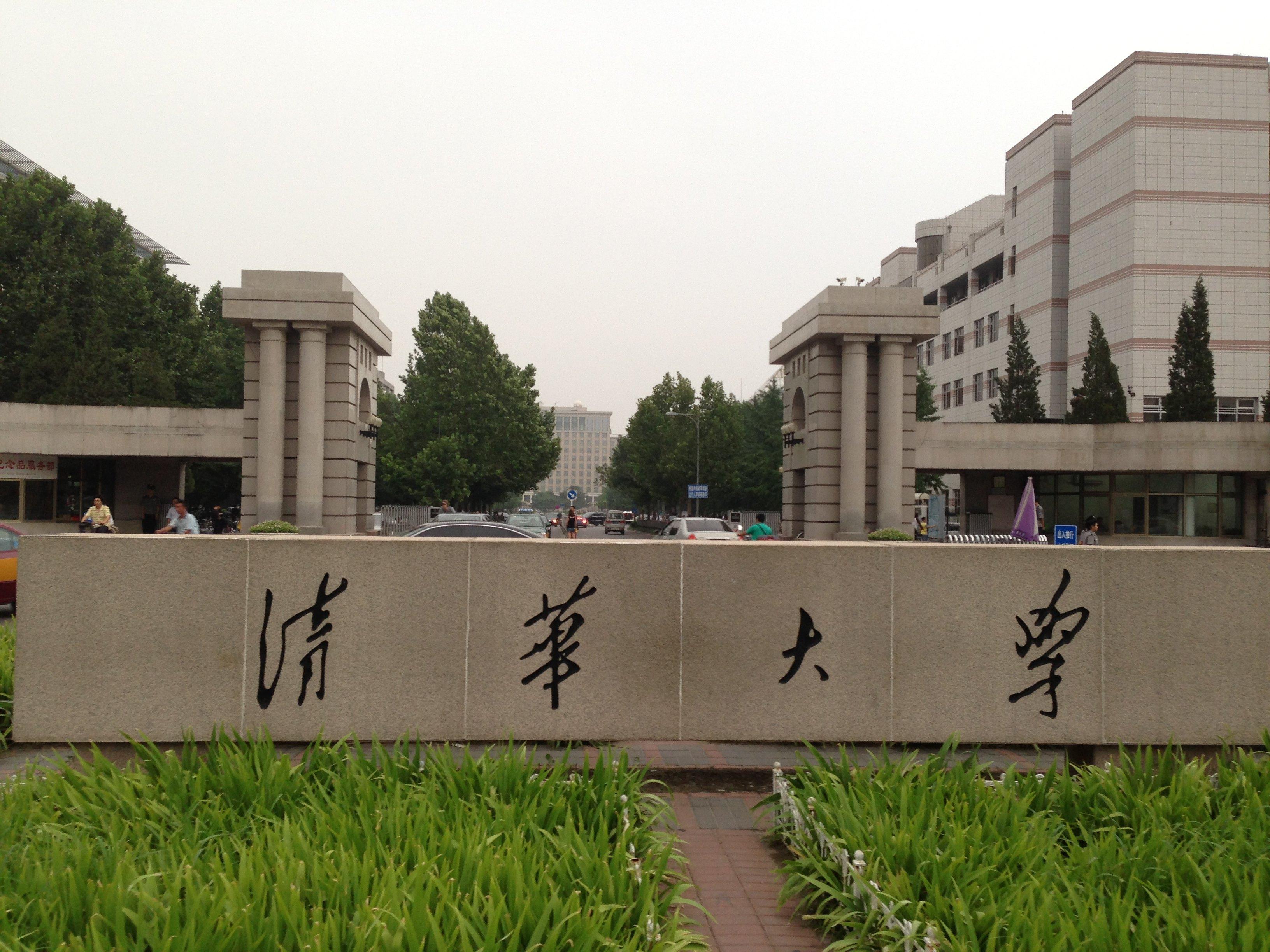 清华大学正门图片