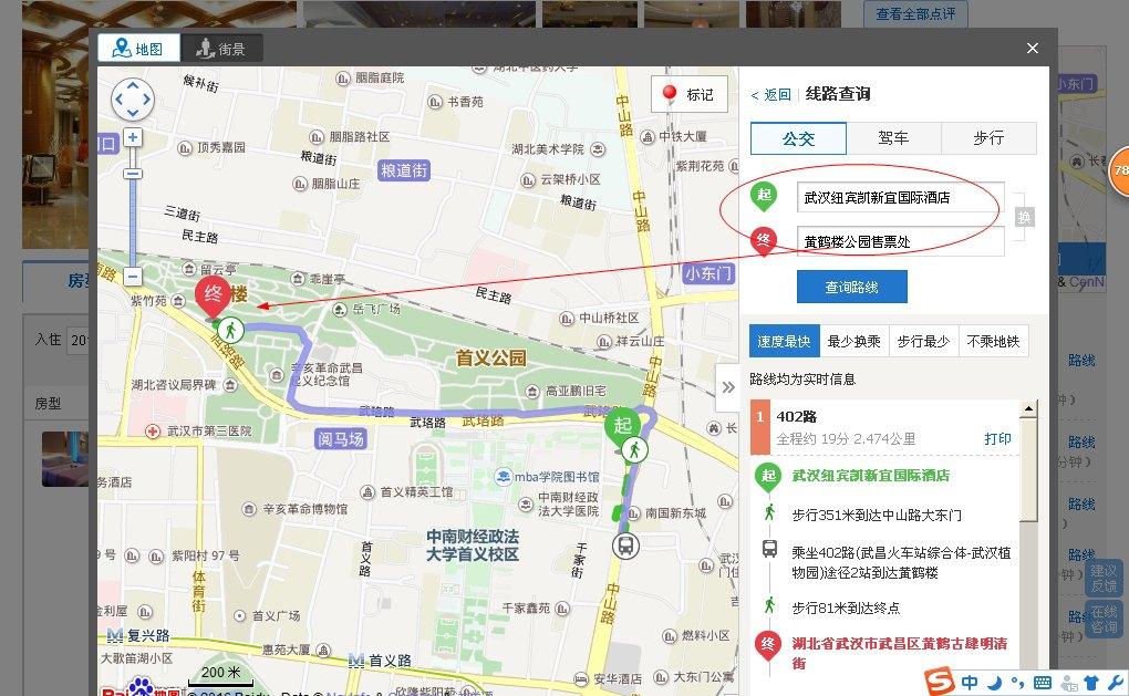 武汉纽宾凯新宜国际酒店#从酒店到黄鹤楼有多远图片