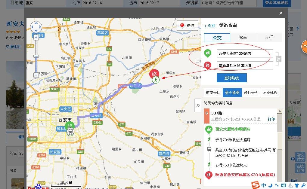 西安大雁塔和颐酒店#从这个酒店到哪里坐哪路车能到秦兵马俑?