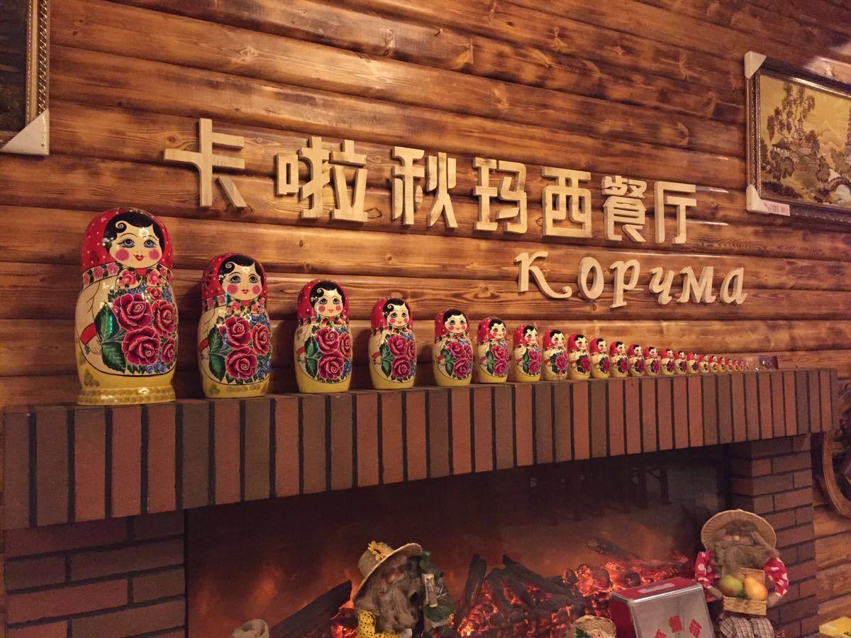 黑森林俄餐厅图片