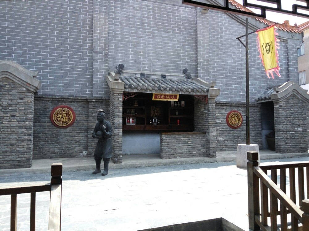 人防酒文化博览园济南古井建筑设计院怎么样图片