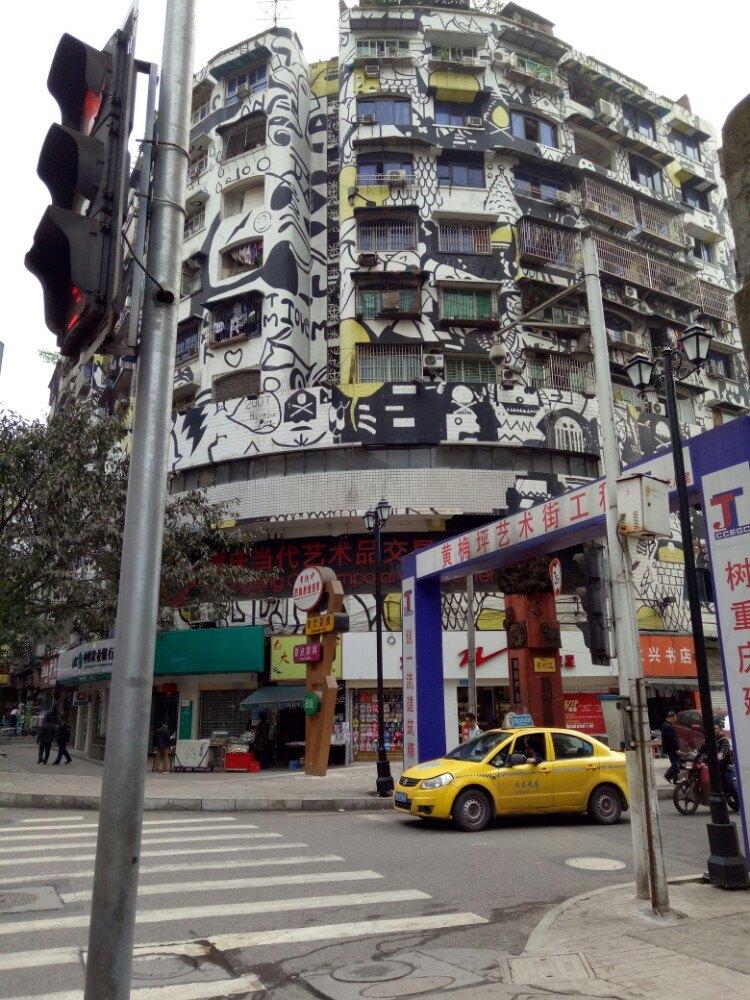 涂鸦街  四川美术学院涂鸦街  地址:九 2016-05-03有用 ( 6)图片