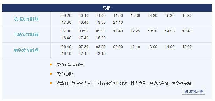 从杭州萧山机场到乌镇有大巴吗