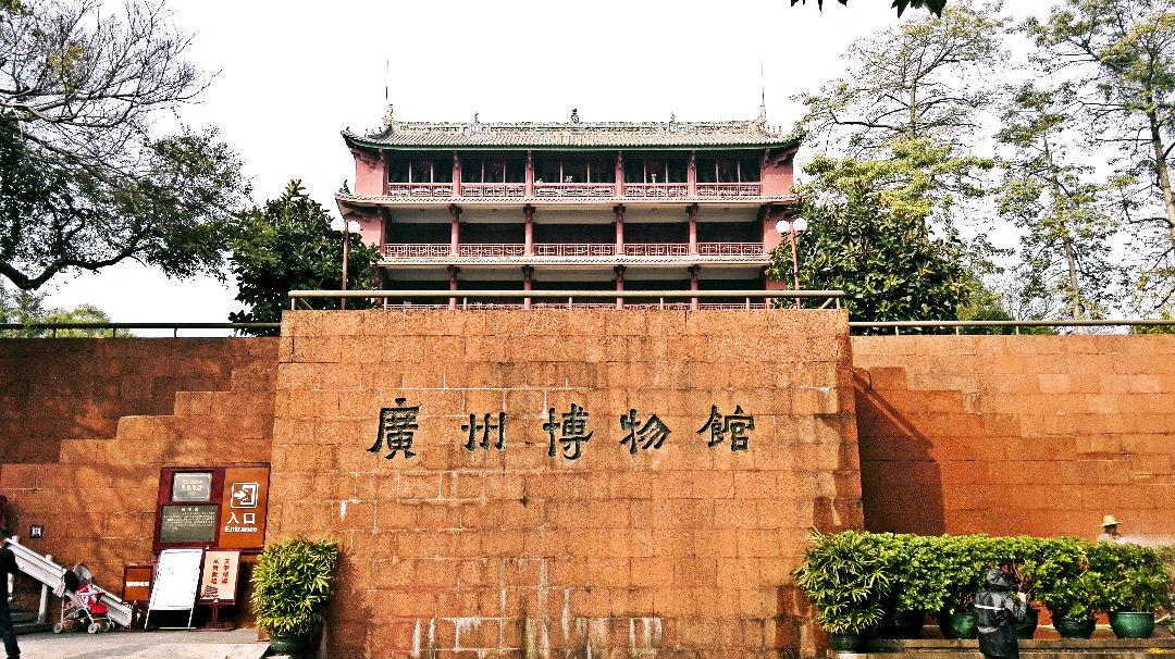 广州博物馆经过不断发展,现除镇海楼展区外,同时还有广州美术馆,三元