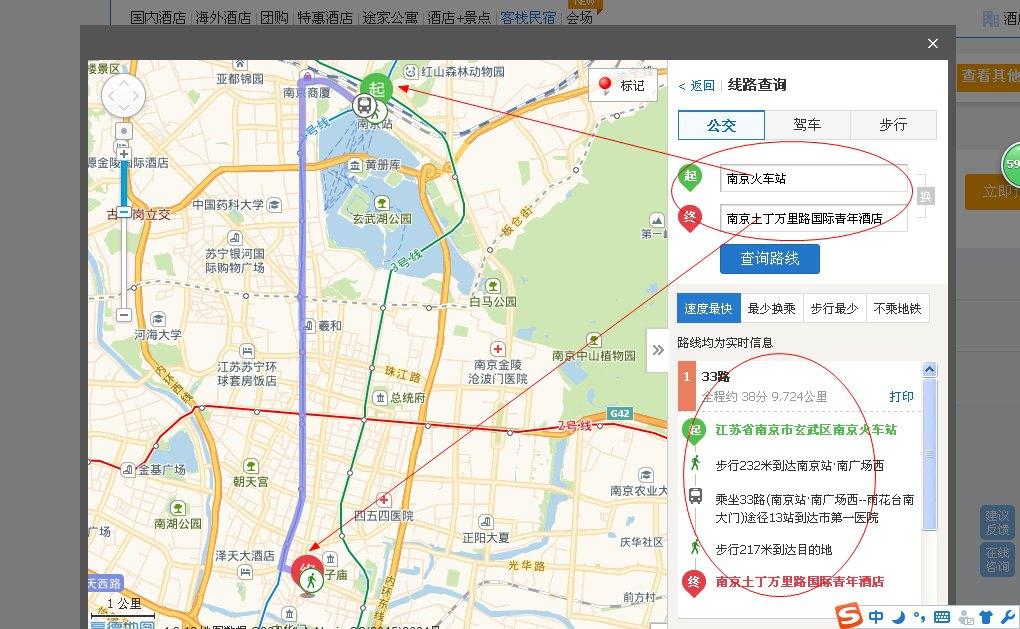 从南京火车站下来怎么到你们酒店啊?网上的说法太多!你能给我个详细!