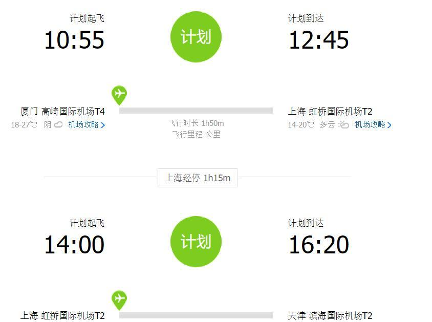 厦门到天津的机票还有