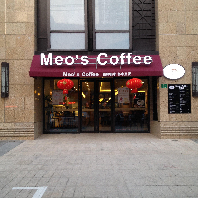 meo's coffee猫屎咖啡(亚新广场店)