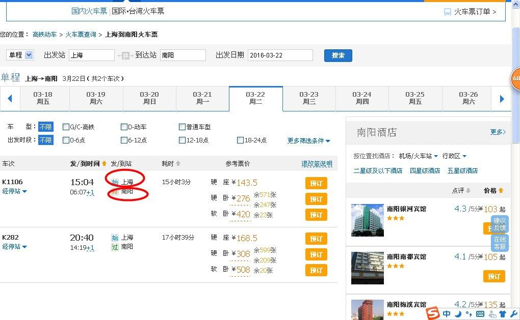 请问上海到南阳k1106的火车在哪个火车站坐车