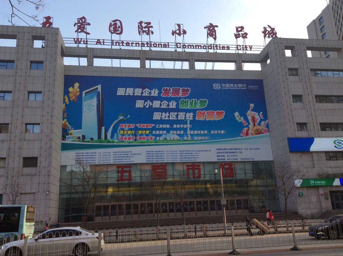 沈阳五爱服装批发市场133公交车在什么位置