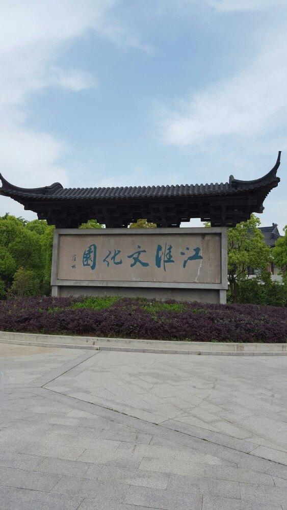 值得一去,看看风景,学学历史,感受江淮文化
