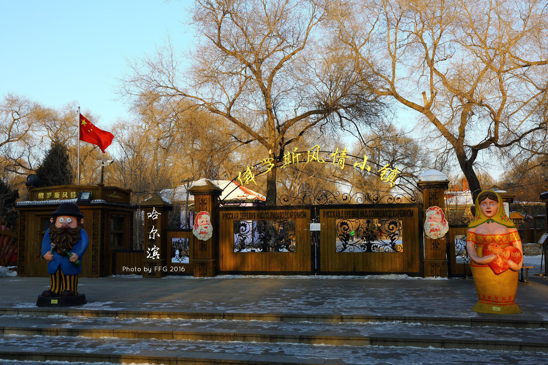 【携程恋人】哈尔滨俄罗斯小镇攻略景点,春节前去的,.失踪的风情游戏攻略图片