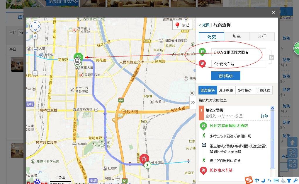 长沙飞机场到火车站