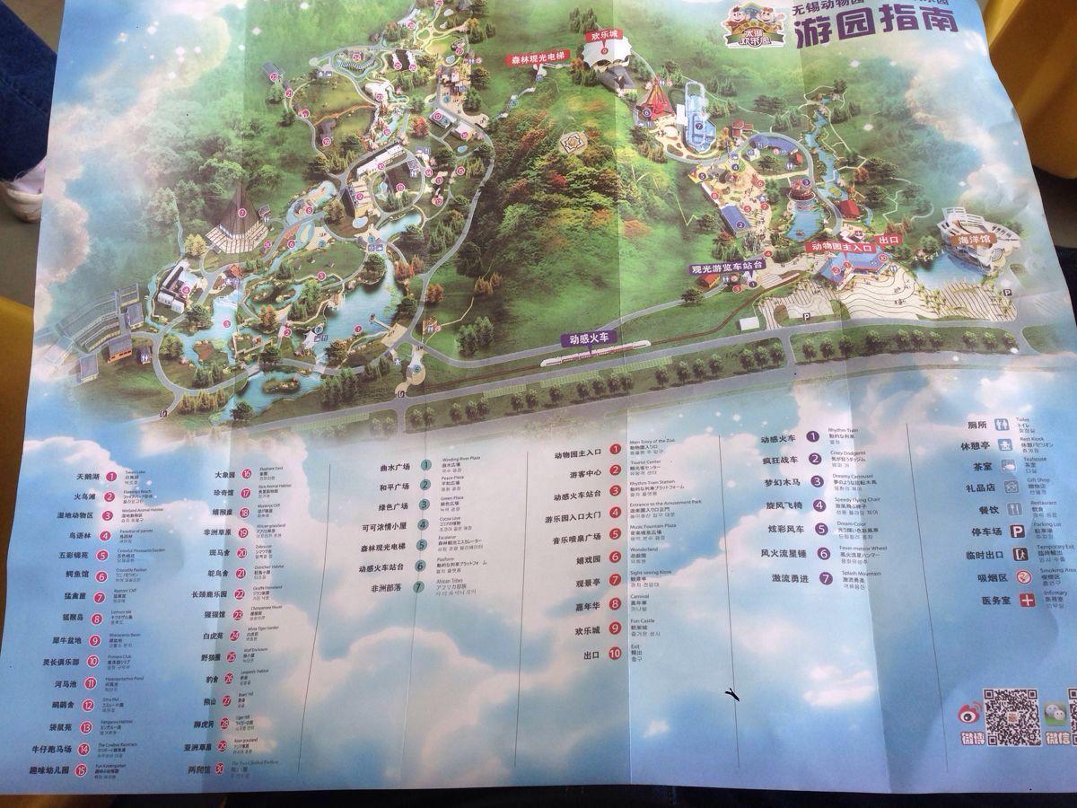 无锡动物园(太湖欢乐园)