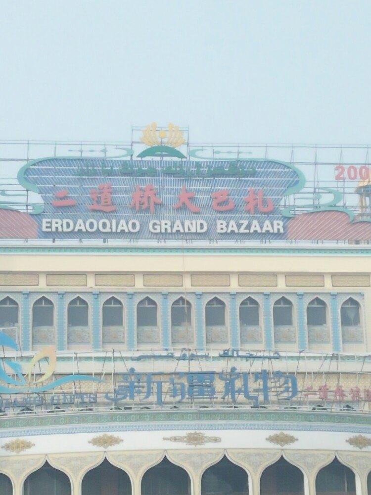 【携程攻略】乌鲁木齐二道桥市场购物,如果评价一个是